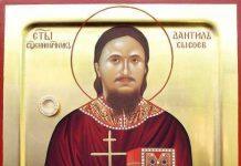 Икона Исповедника Христова Святого Иерея Божиего Даниила