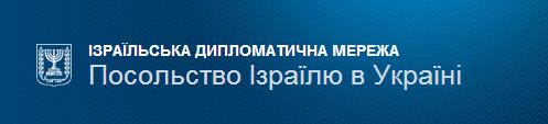 встреча Посла Государства Израиль в Украине Реувена Дин Эль с руководством движения Правый сектор