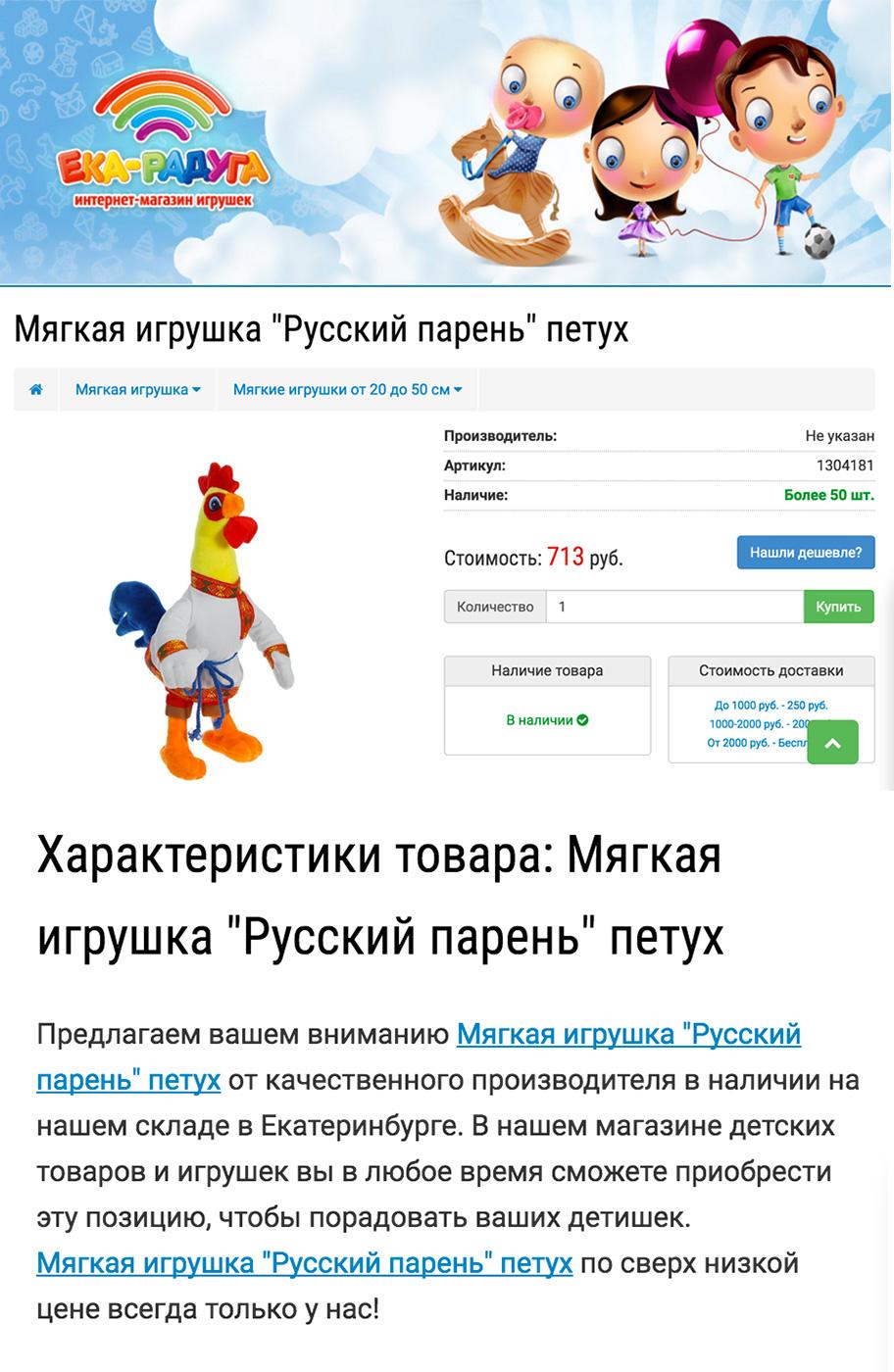 игрушка русский парень петух
