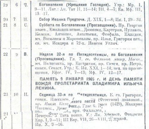 sovetsko-pravoslavny-kalendar-002