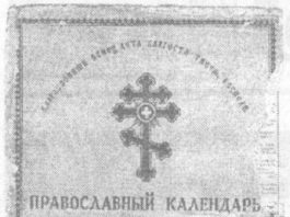 """СОВЕТСКО-""""ПРАВОСЛАВНЫЙ"""" КАЛЕНДАРЬ"""