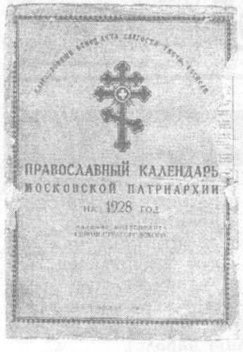 Советско-православный календарь